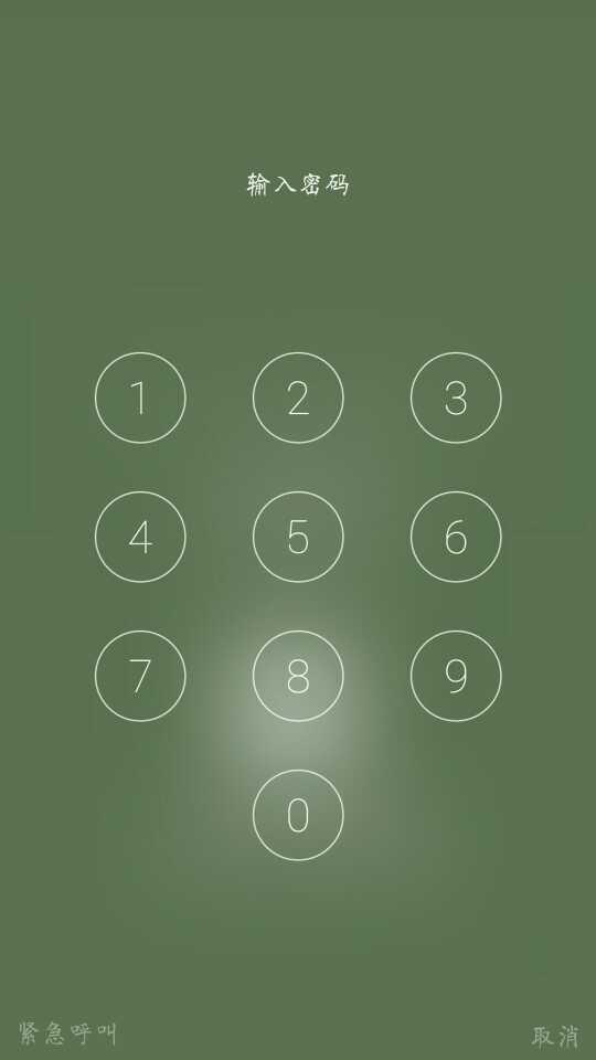魅族mx5也可以数字图案解锁.大家知道吗?